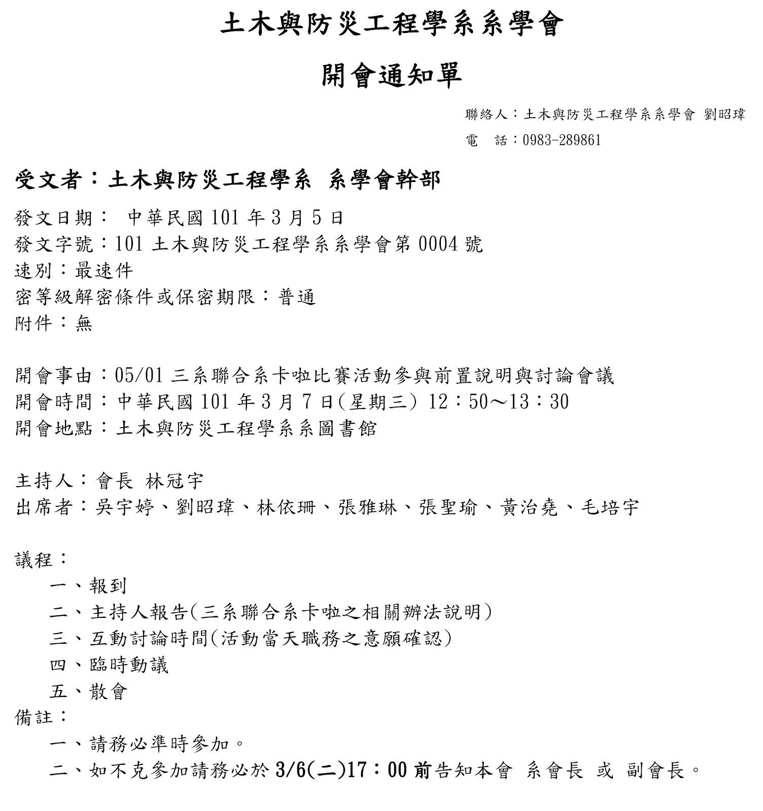 聯合大學土木與防災工程學系系學會: 三月 2012